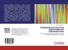 Обложка Современная русская философская публицистика