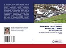 Bookcover of Автоматизированные водовыпускные сооружения