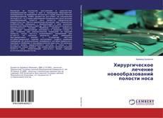 Хирургическое лечение новообразований полости носа kitap kapağı
