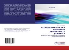 Обложка Исследовательская и проектная деятельность учащихся