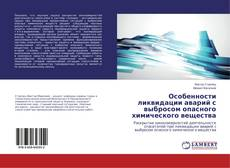 Portada del libro de Особенности ликвидации аварий с выбросом опасного химического вещества