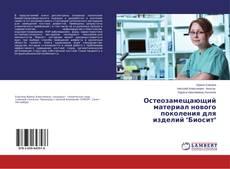 """Bookcover of Остеозамещающий материал нового поколения для изделий """"Биосит"""""""