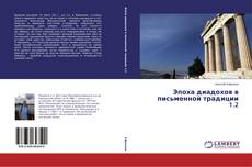 Обложка Эпоха диадохов в письменной традиции 1.2