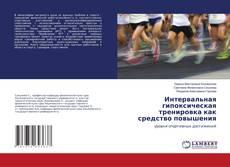 Обложка Интервальная гипоксическая тренировка как средство повышения