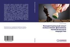 Copertina di Концептуальный опыт осмысления феномена политического лидерства
