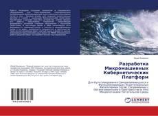 Обложка Разработка Микромашинных Кибернетических Платформ