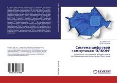 """Bookcover of Система цифровой коммутации """"ЭЛКОМ"""""""