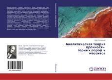Bookcover of Аналитическая теория прочности горных пород и массивов