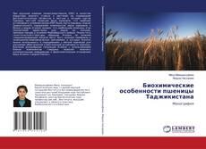 Buchcover von Биохимические особенности пшеницы Таджикистана