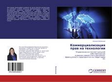 Bookcover of Коммерциализация прав на технологии