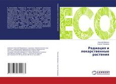 Обложка Радиация и лекарственные растения