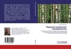 Borítókép a  Первый художник-передвижник - hoz