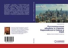 Обложка Русскоязычные общины в странах Европейского Союза и США