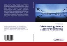 Сейсмостратиграфия в геологии Мирового океана и Континентов的封面