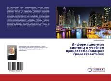 Copertina di Информационные системы в учебном процессе бакалавров градостроителей