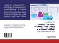 Обложка Гетероциклические соединения на основе малеинамидов и малеингидразидов