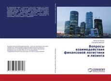 Обложка Вопросы взаимодействия финансовой логистики и лизинга