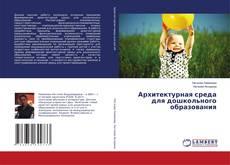 Bookcover of Архитектурная среда для дошкольного образования