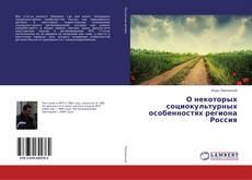 Copertina di О некоторых социокультурных особенностях региона Россия