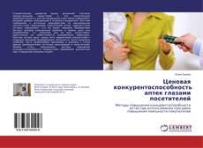 Bookcover of Ценовая конкурентоспособность аптек глазами посетителей