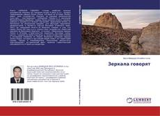 Bookcover of Зеркала говорят