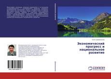 Экономический прогресс и национальное развитие kitap kapağı