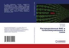 Распределенные ИИС в телекоммуникациях и связи kitap kapağı