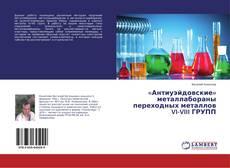 Обложка «Антиуэйдовские» металлабораны переходных металлов VI-VIII ГРУПП