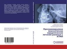 Portada del libro de Программируемое многоэтапное хирургическое лечение раненых с КТМП