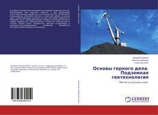 Bookcover of Основы горного дела. Подземная геотехнология