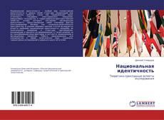 Обложка Национальная идентичность