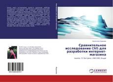 Bookcover of Сравнительное исследование CMS для разработки интернет-магазина