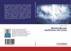 Capa do livro de Философские проблемы поступка