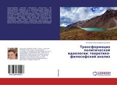 Buchcover von Трансформация политической идеологии: теоретико-философский анализ
