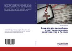 Bookcover of Социальная специфика неортодоксального христианства в России