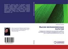 Bookcover of Высев мелкосеменных культур