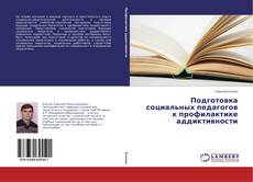 Bookcover of Подготовка социальных педагогов к профилактике аддиктивности