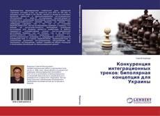 Конкуренция интеграционных треков: биполярная концепция для Украины的封面