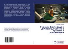 Buchcover von Реакции Дихлорида и Дибромида Селена с Аренами и Ацетиленами