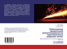 Bookcover of Уменьшение продольной разнотолщинности горячекатаных широких полос