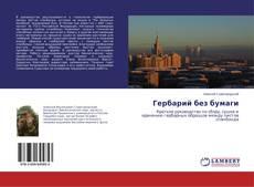 Bookcover of Гербарий без бумаги