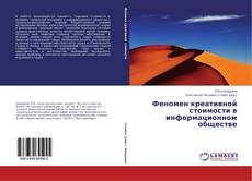 Bookcover of Феномен креативной стоимости в информационном обществе