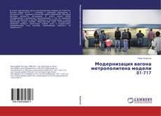 Copertina di Модернизация вагона метрополитена модели 81-717