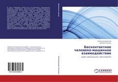 Buchcover von Бесконтактное человеко-машинное взаимодействие