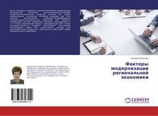 Couverture de Факторы модернизации региональной экономики