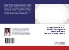 Bookcover of Творчество И.И. Машкова среди европейских живописных школ
