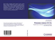 Bookcover of Плазма смеси HCl-He
