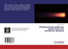 Обложка Определение рабочих характеристик лазерных диодов