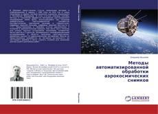 Методы автоматизированной обработки аэрокосмических снимков kitap kapağı