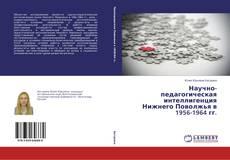 Borítókép a  Научно-педагогическая интеллигенция Нижнего Поволжья в 1956-1964 гг. - hoz